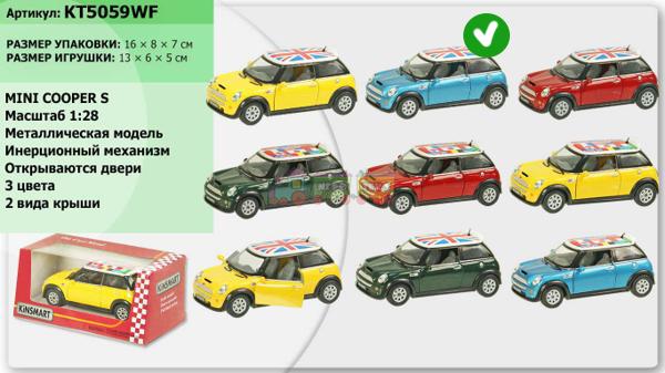 """Машинка KINSMART Mini Cooper S (голубая) купить в магазине """"Пустун"""""""