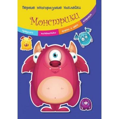 """Книга """"Первые многоразовые наклейки. Монстрики"""" F00017767 купить в магазине """"Пустун"""" Фото 2"""