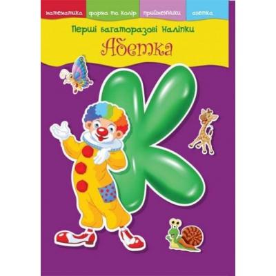 """Книга """"Перші багаторазові наліпки. Абетка"""" F00017319 купить в магазине """"Пустун"""" Фото 2"""