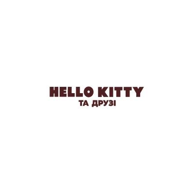 Hello Kitty и друзья