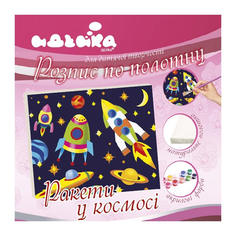 """Роспись по холсту """"Space rockets"""" 7155/2 купить в магазине """"Пустун"""""""