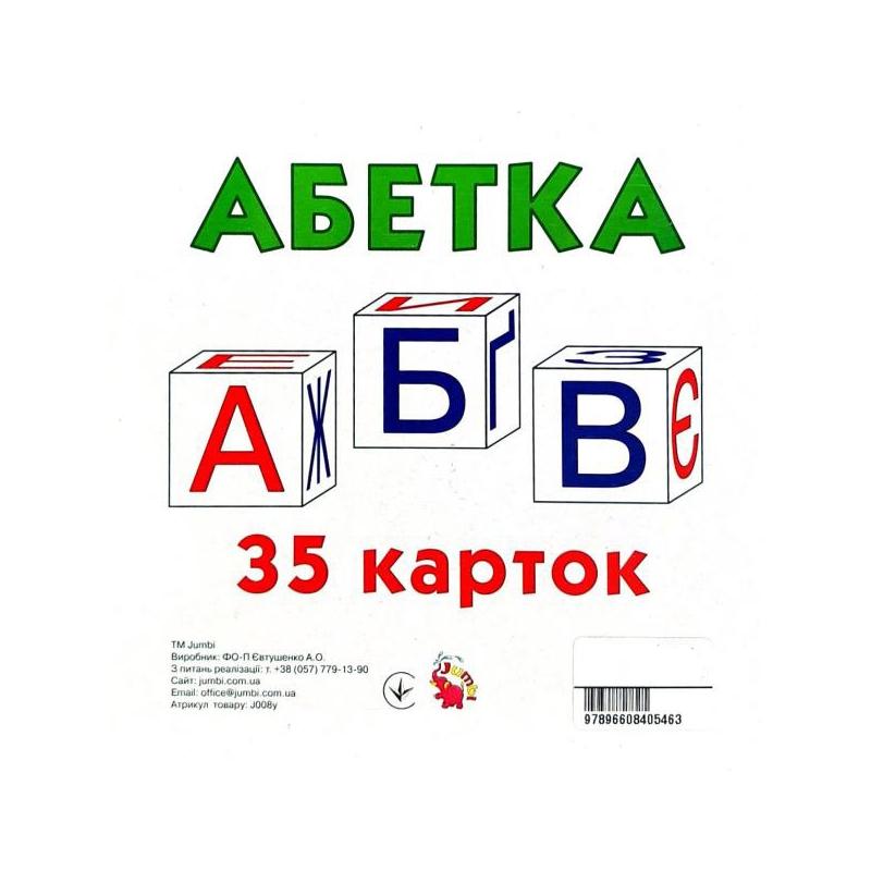 """Карточки алфавитные """"Абетка"""" 35 карточек (укр) J008y купить в магазине """"Пустун"""""""