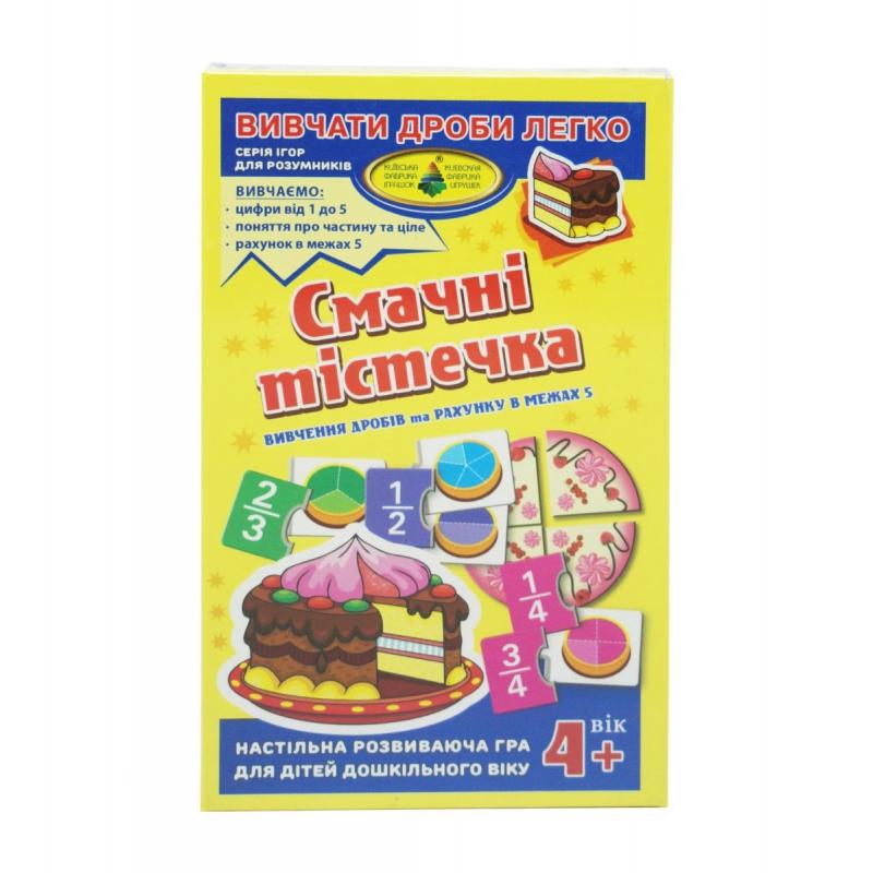 """Игра Пироженки Изучаем дроби купить в магазине """"Пустун"""""""