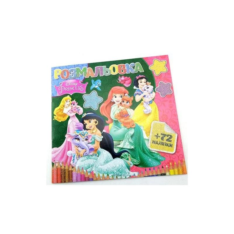 """Раскраска """"Принцессы"""" 72 наклейки (укр) SMR325 купить в магазине """"Пустун"""""""