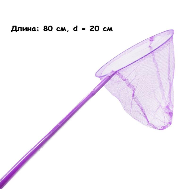 """Сачок 80 см фиолетовый DZ324 купить в магазине """"Пустун"""""""