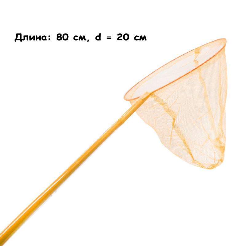 """Сачок 80 см оранжевый DZ324 купить в магазине """"Пустун"""""""