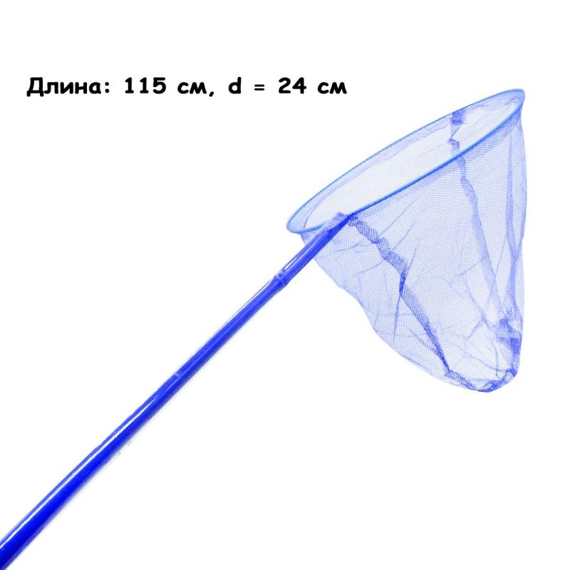 """Сачок 115 см синий DZ325 купить в магазине """"Пустун"""""""