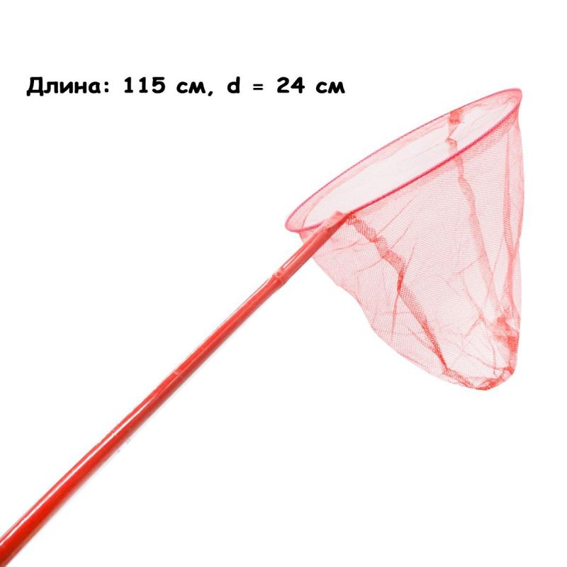 """Сачок 115 см красный DZ325 купить в магазине """"Пустун"""""""