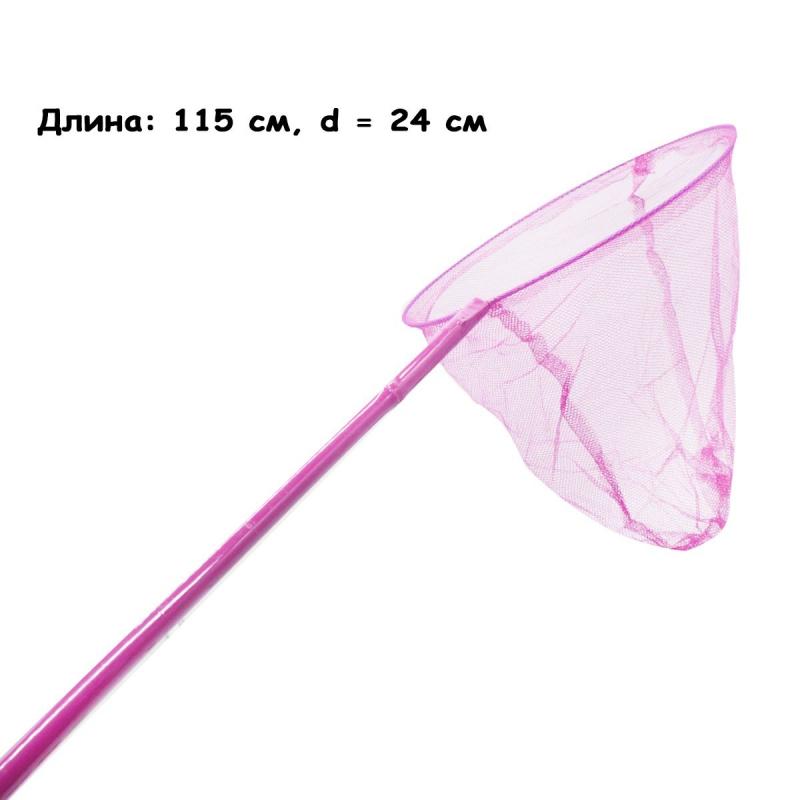 """Сачок 115 см розовый DZ325 купить в магазине """"Пустун"""""""