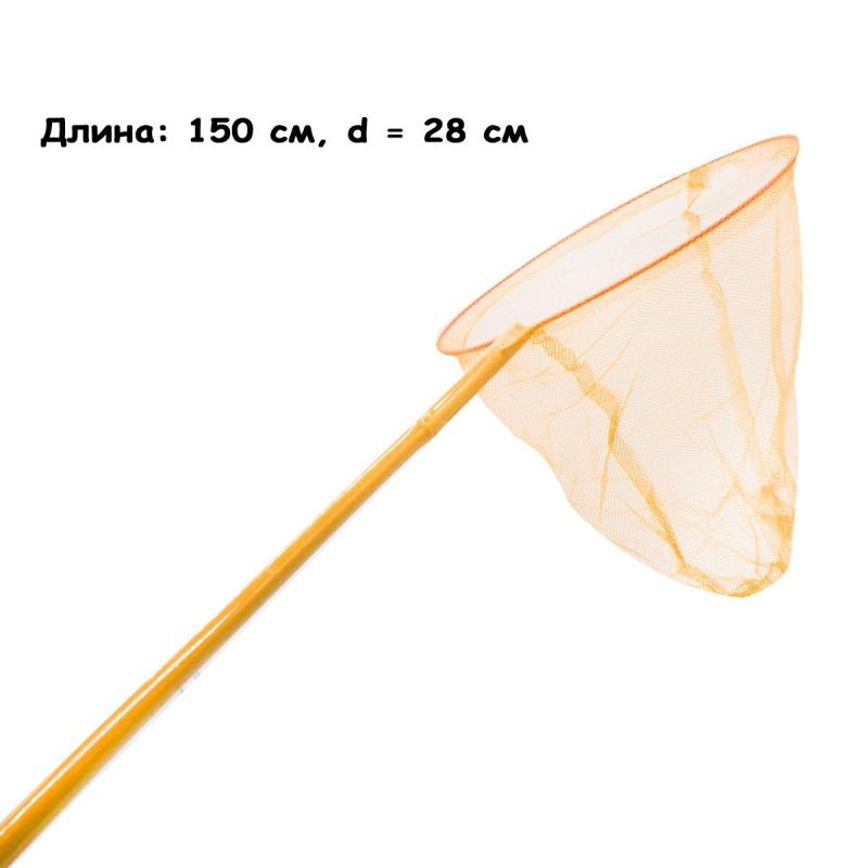 """Сачок 150 см оранжевый DZ326 купить в магазине """"Пустун"""""""