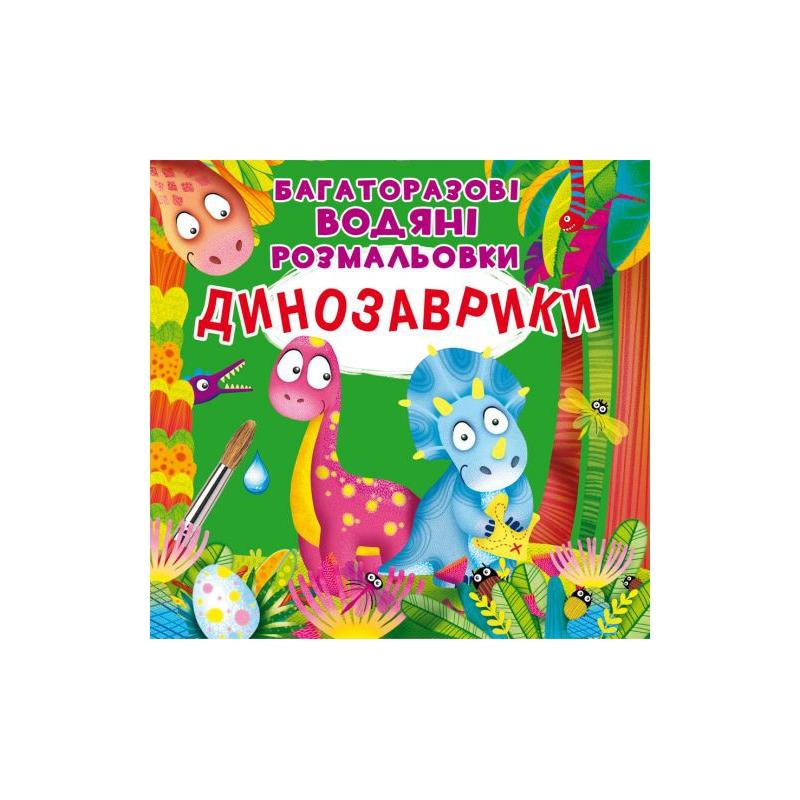 """Многоразовые водные раскраски """"Динозаврики"""" (укр) F00023743 купить в магазине """"Пустун"""""""