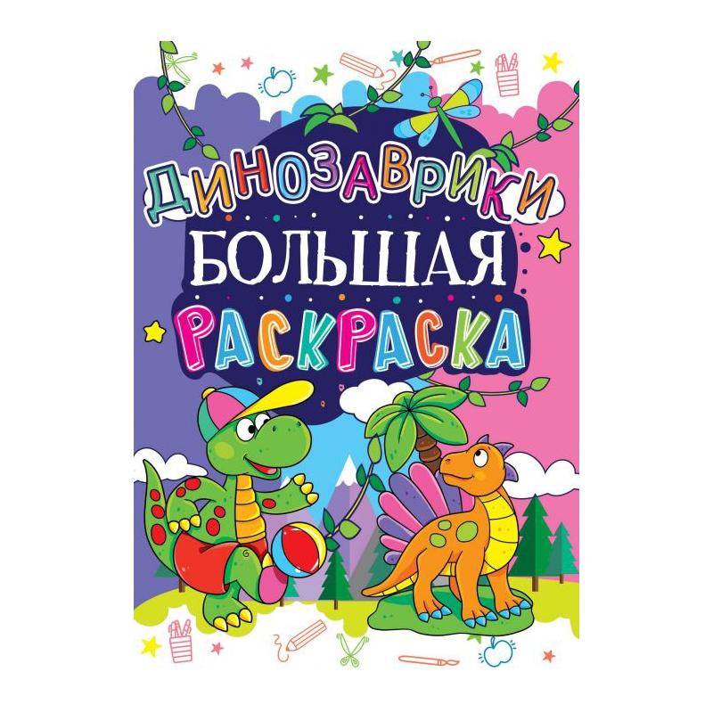 """Книга """"Большая раскраска. Динозаврики (код 164-6)"""" F00013755 купить в магазине """"Пустун"""""""