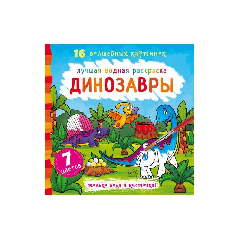 """Книга """"Лучшая водная раскраска. Динозавры"""" F00022127 купить в магазине """"Пустун"""""""