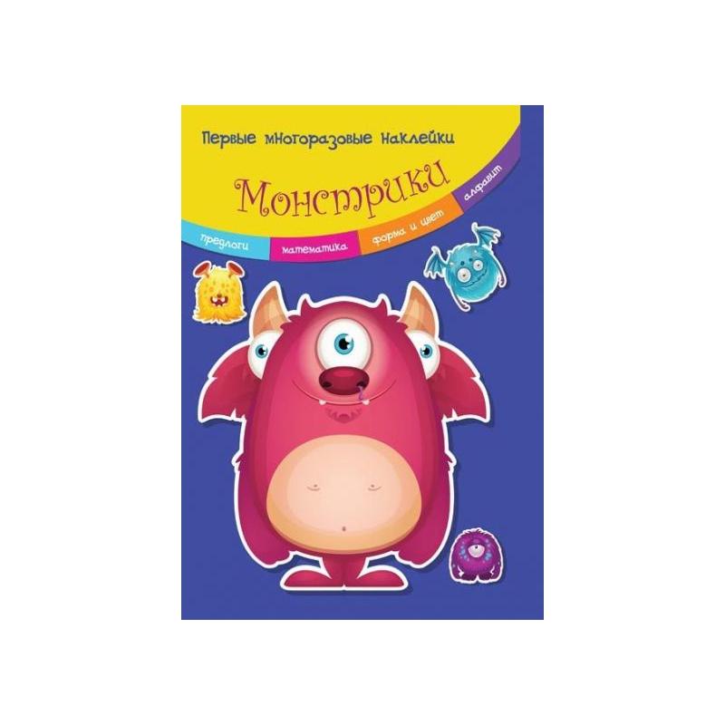 """Книга """"Первые многоразовые наклейки. Монстрики"""" F00017767 купить в магазине """"Пустун"""""""