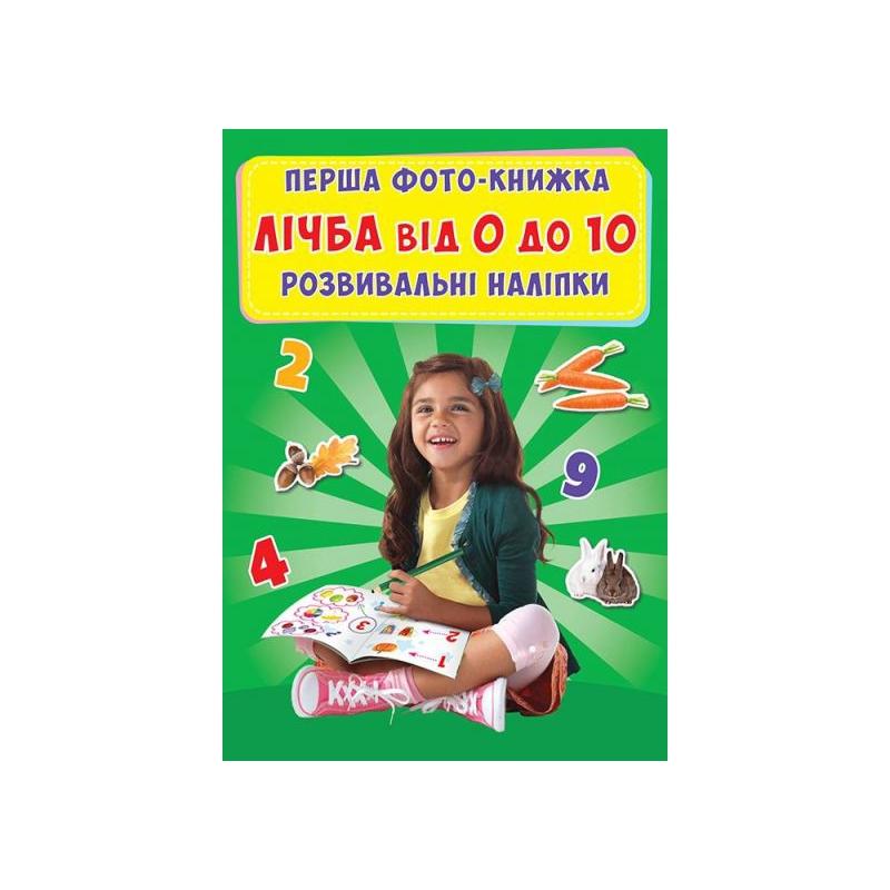 """Книга """"Перша фото-книга. Розвивальні наліпки. лічба від 0 до 10"""" F00017404 купить в магазине """"Пустун"""""""
