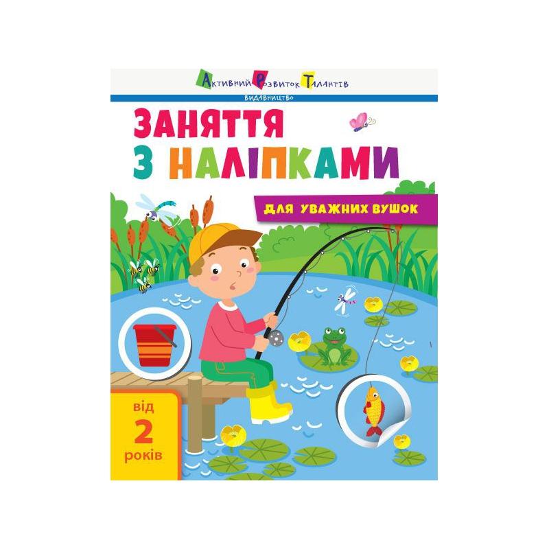 """Книга """"Занятия с наклейками: Для послушных ушек"""" укр АРТ15201У купить в магазине """"Пустун"""""""