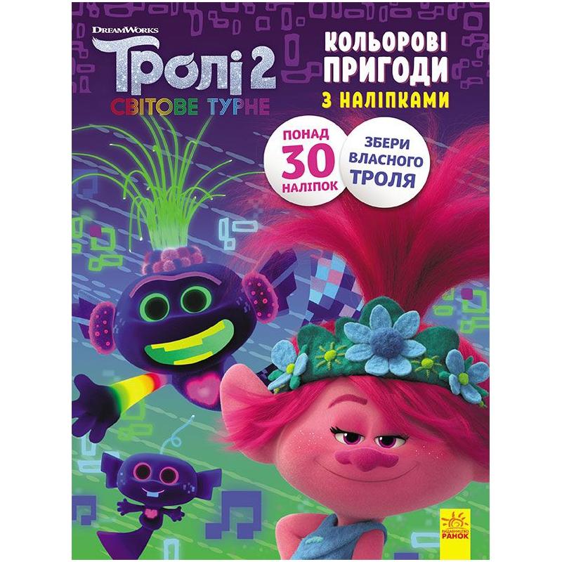 """Книжка-раскраска """"Тролли 2. Цветные приключения"""" Принц Ди ЛП1271005У купить в магазине """"Пустун"""""""
