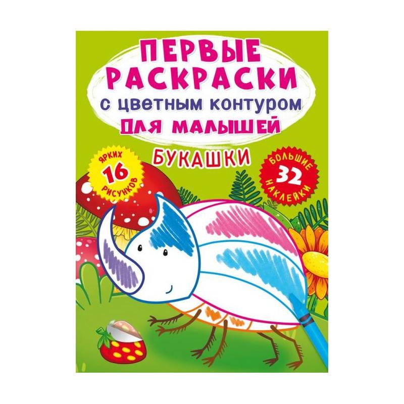 """Книга """"Первые раскраски. Букашки"""" рус F00023978 купить в магазине """"Пустун"""""""
