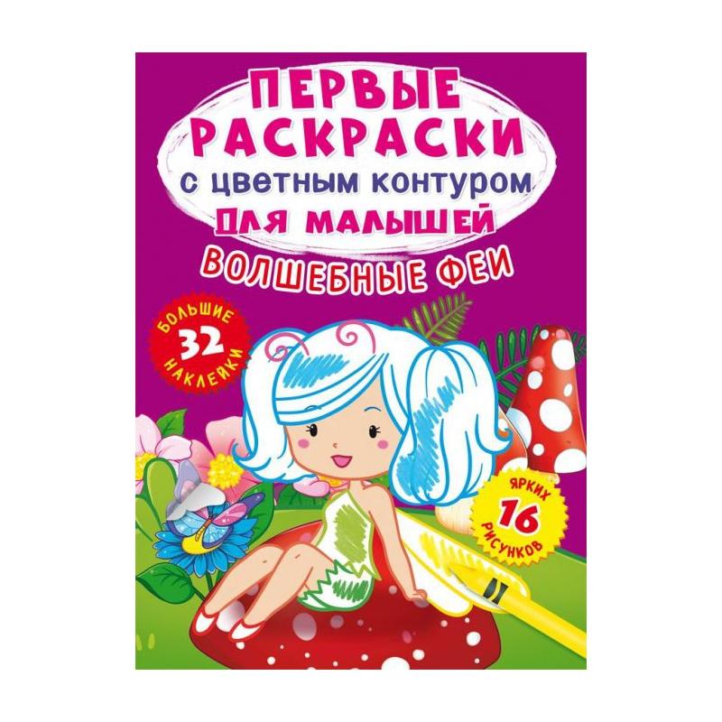 """Книга """"Первые раскраски. Волшебные феи"""" рус F00024152 купить в магазине """"Пустун"""""""