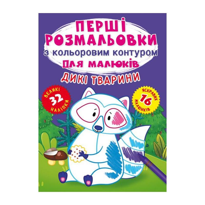 """Книга """"Первые раскраски. Дикие животные"""" укр F00024142 купить в магазине """"Пустун"""""""