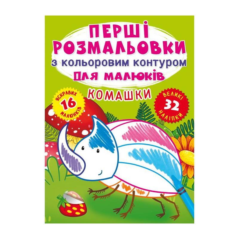 """Книга """"Первые раскраски. Насекомые"""" укр F00023970 купить в магазине """"Пустун"""""""