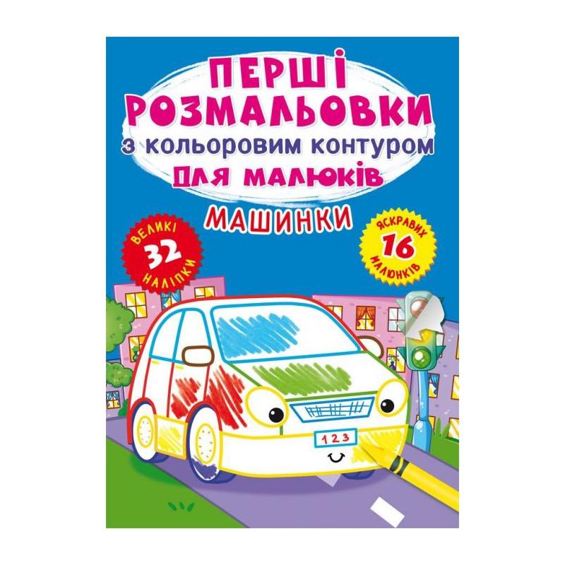 """Книга """"Первые раскраски. Машины"""" укр F00024140 купить в магазине """"Пустун"""""""