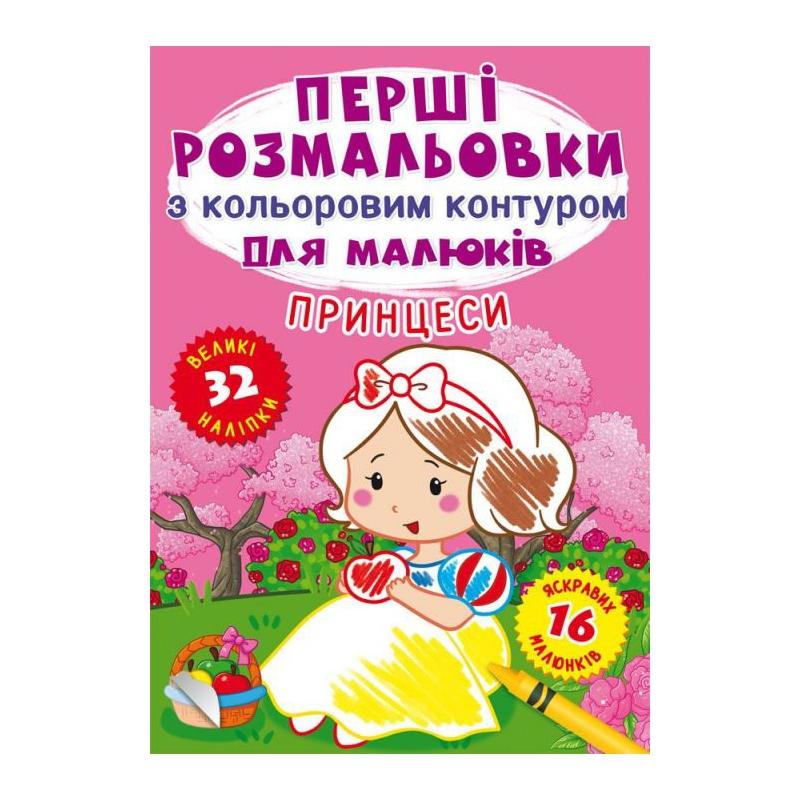 """Книга """"Первые раскраски. Принцессы"""" укр F00023966 купить в магазине """"Пустун"""""""