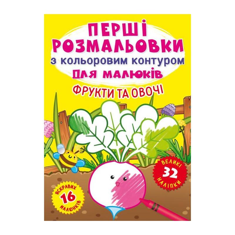 """Книга """"Первые раскраски. Фрукты и овощи"""" укр F00023968 купить в магазине """"Пустун"""""""