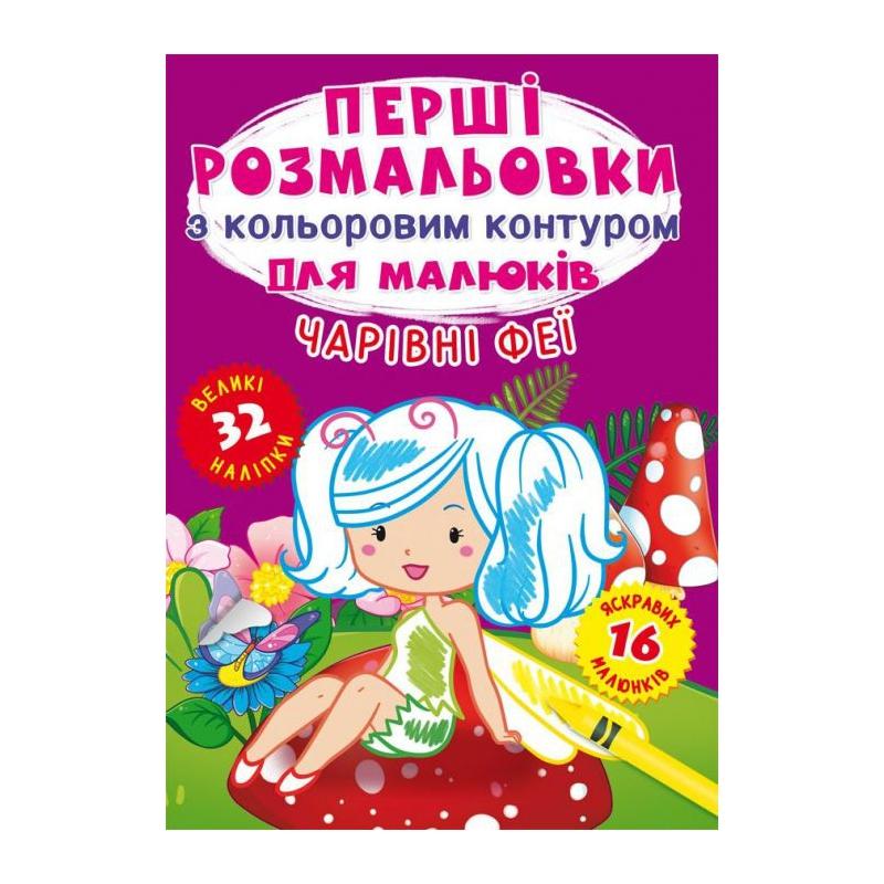 """Книга """"Первые раскраски. Волшебные феи"""" укр F00024144 купить в магазине """"Пустун"""""""