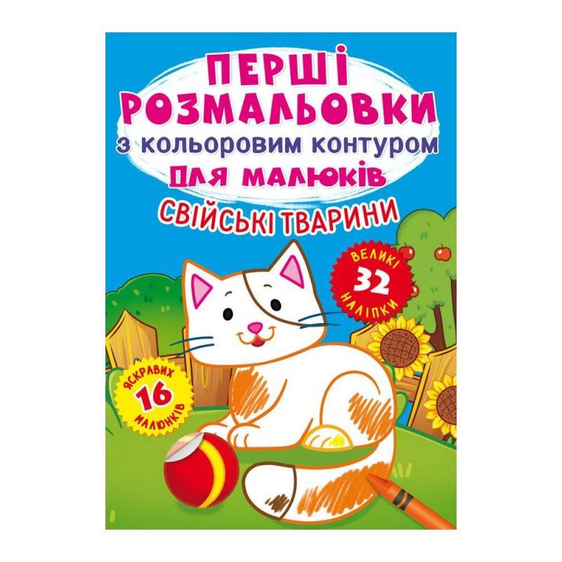 """Книга """"Первые раскраски. Домашние животные"""" укр F00023964 купить в магазине """"Пустун"""""""