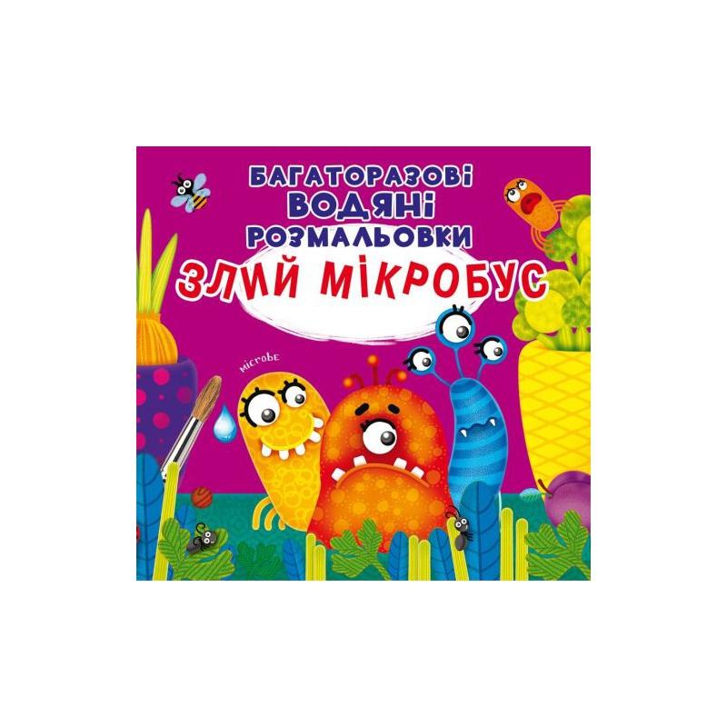 """Многоразовые водные раскраски """"Злой микробус"""" (укр) F00023962 купить в магазине """"Пустун"""""""