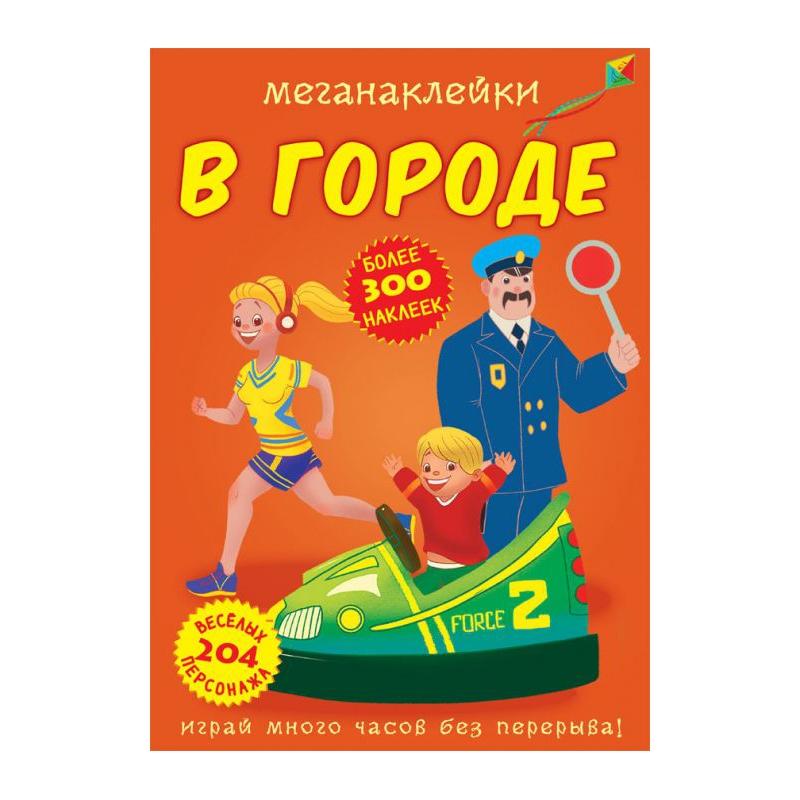 """Книга """"Меганаклейки. В городе"""" (рус) F00023877 купить в магазине """"Пустун"""""""