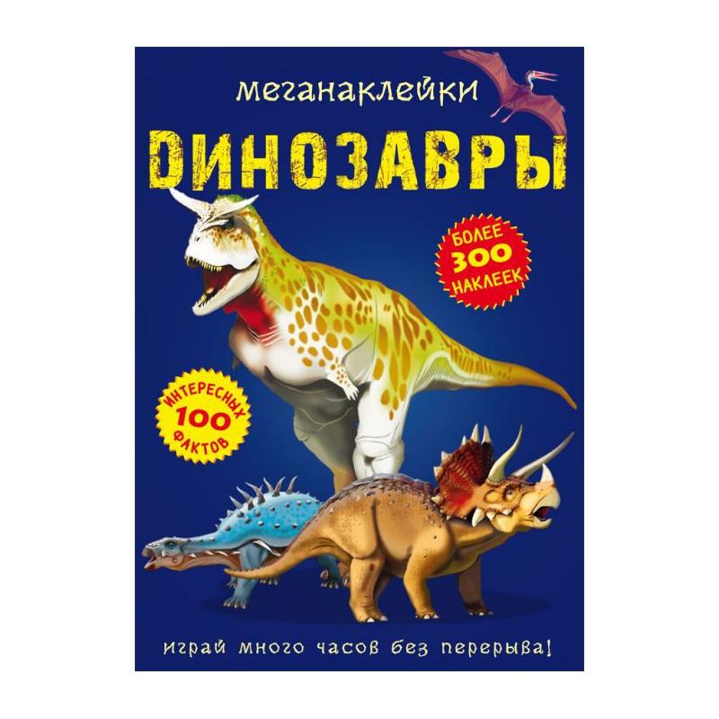"""Книга """"Меганаклейки. Динозавры"""" (рус) F00022095 купить в магазине """"Пустун"""""""