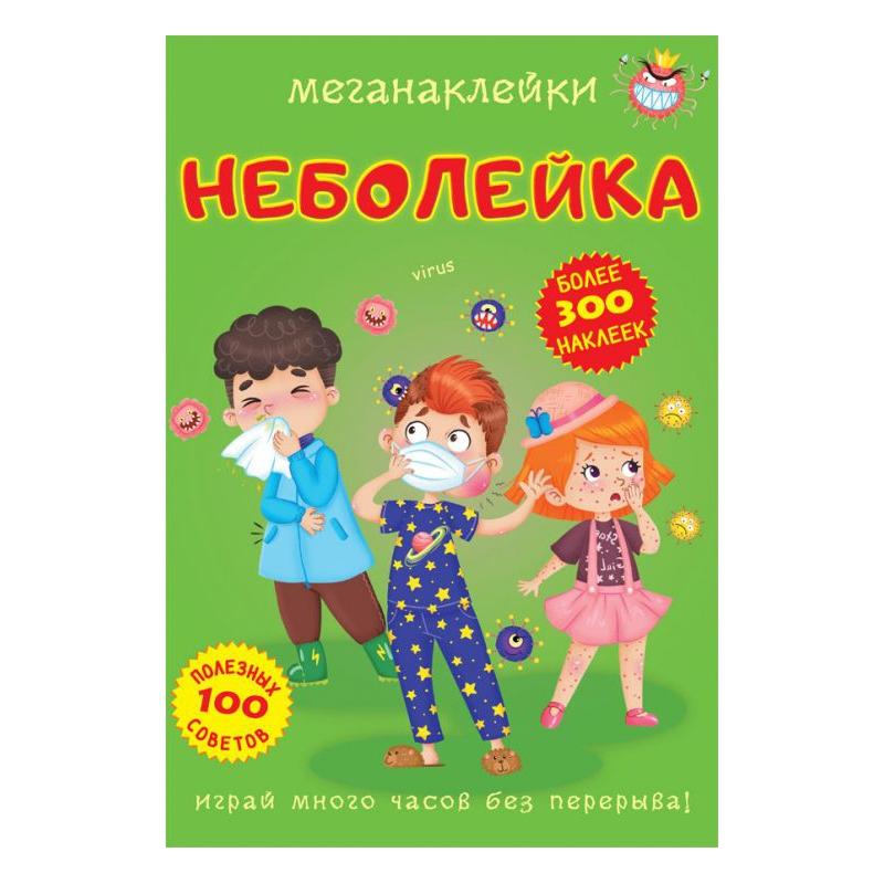 """Книга """"Меганаклейки. Неболейка"""" (рус) F00023873 купить в магазине """"Пустун"""""""