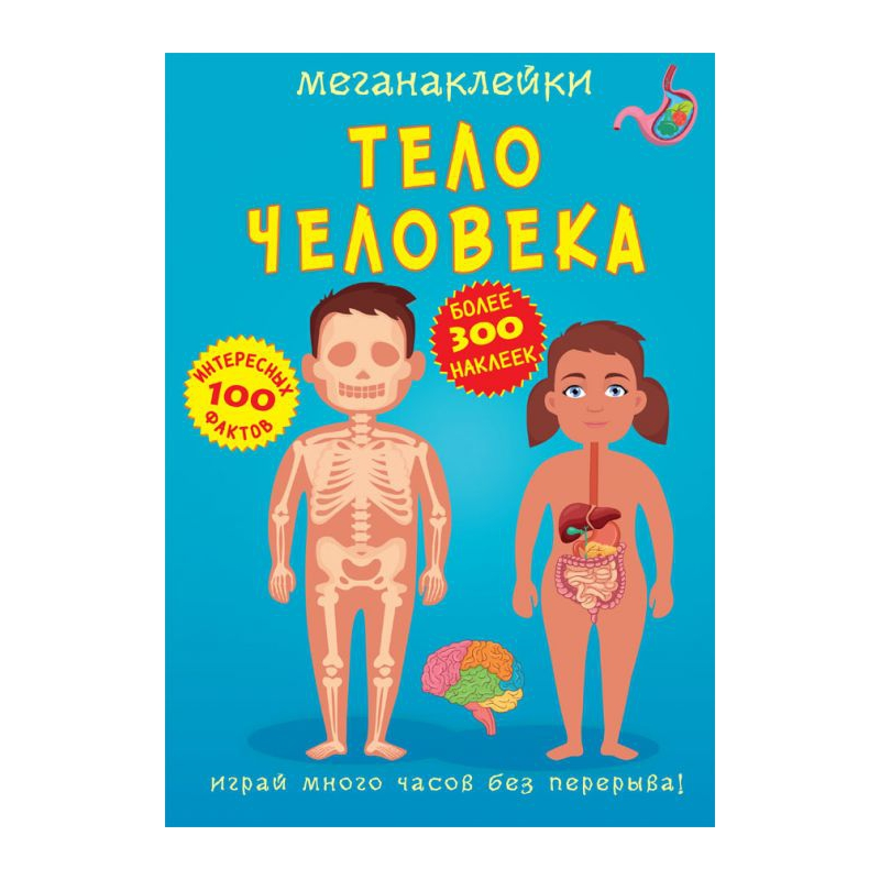 """Книга """"Меганаклейки. Тело человека"""" (рус) F00023552 купить в магазине """"Пустун"""""""