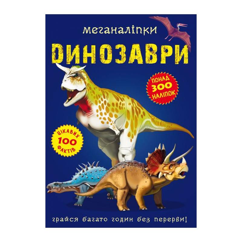"""Книга """"Меганаклейки. Динозавры"""" (укр) F00022097 купить в магазине """"Пустун"""""""