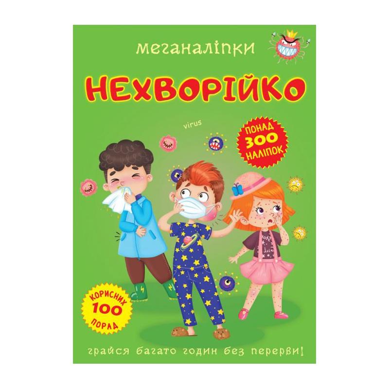 """Книга """"Меганаклейки. Неболейка"""" (укр) F00023867 купить в магазине """"Пустун"""""""