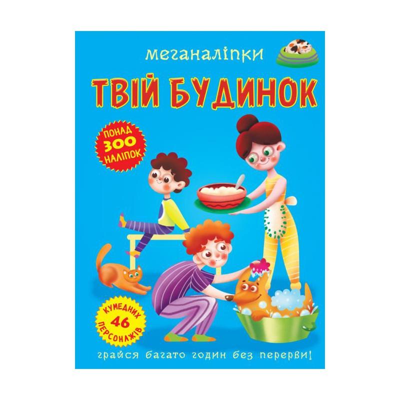 """Книга """"Меганаклейки. Твой дом"""" (укр) F00023869 купить в магазине """"Пустун"""""""