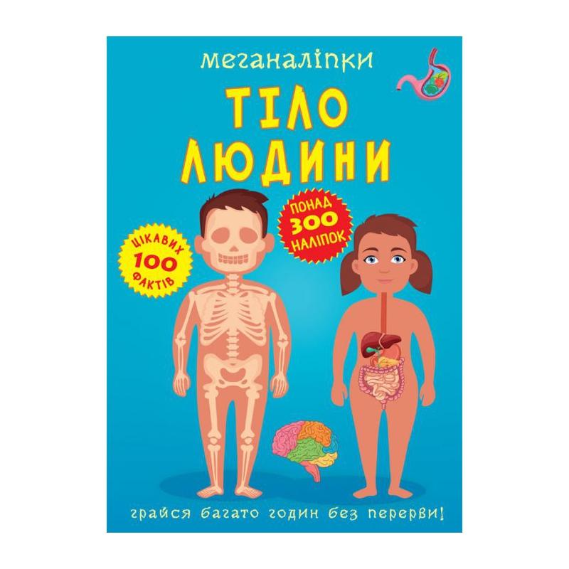 """Книга """"Меганаклейки. Тело человека"""" (укр) F00023548 купить в магазине """"Пустун"""""""