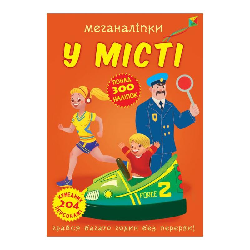 """Книга """"Меганаклейки. В городе"""" (укр) F00023871 купить в магазине """"Пустун"""""""