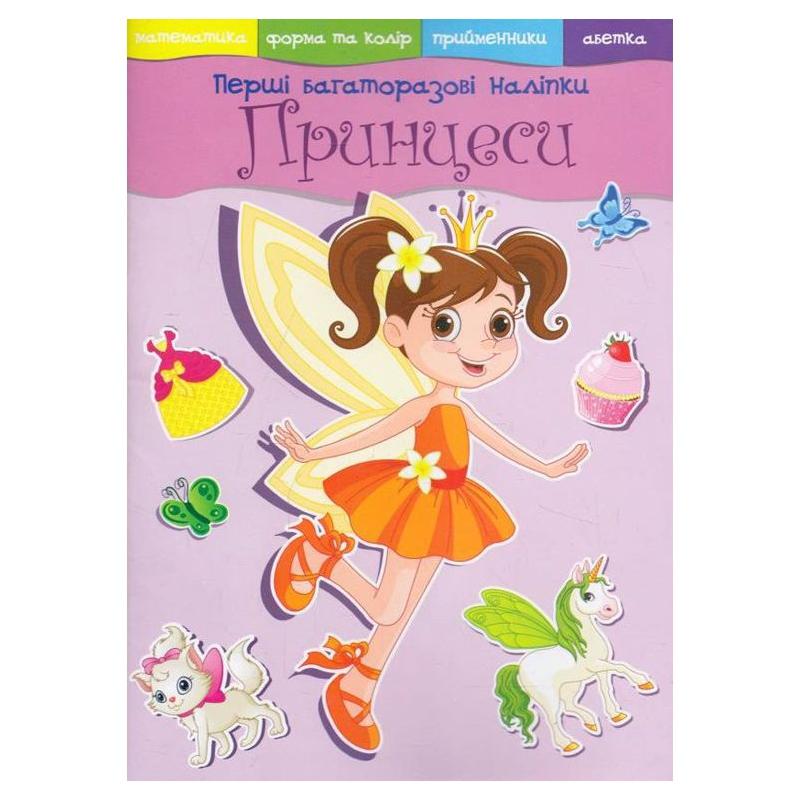 """Книжка """"Первые многоразовые наклейки. Принцессы"""" (укр) F00017035 купить в магазине """"Пустун"""""""