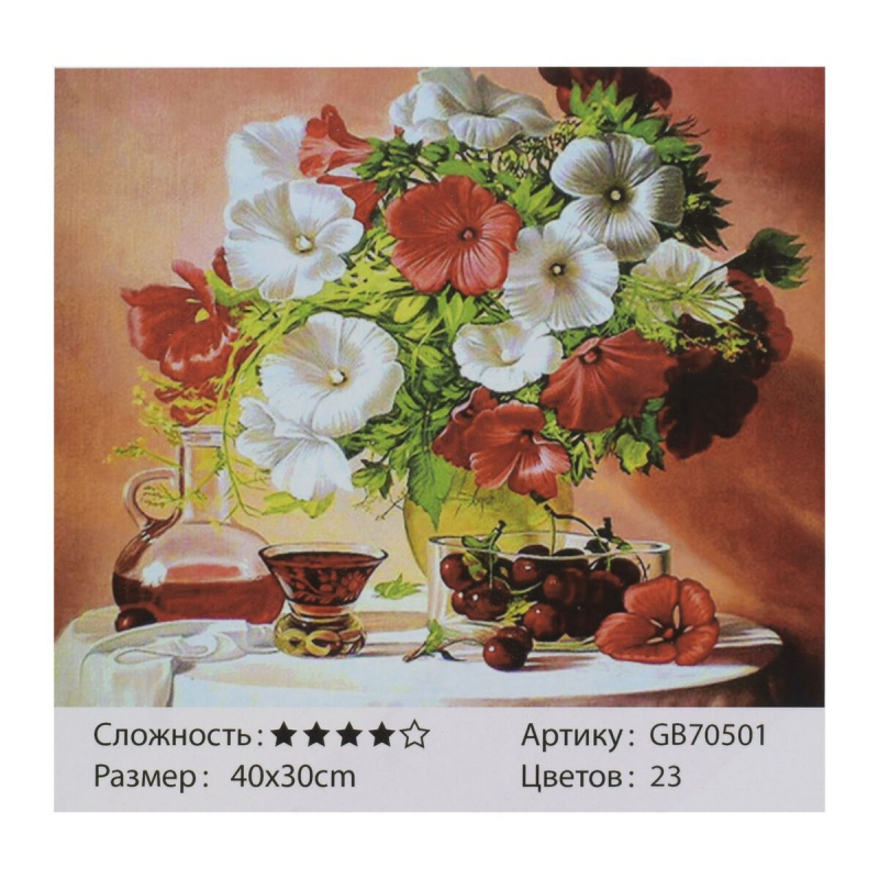 """Алмазная мозаика """"Воспоминания о лете"""" GB70501 купить в магазине """"Пустун"""""""