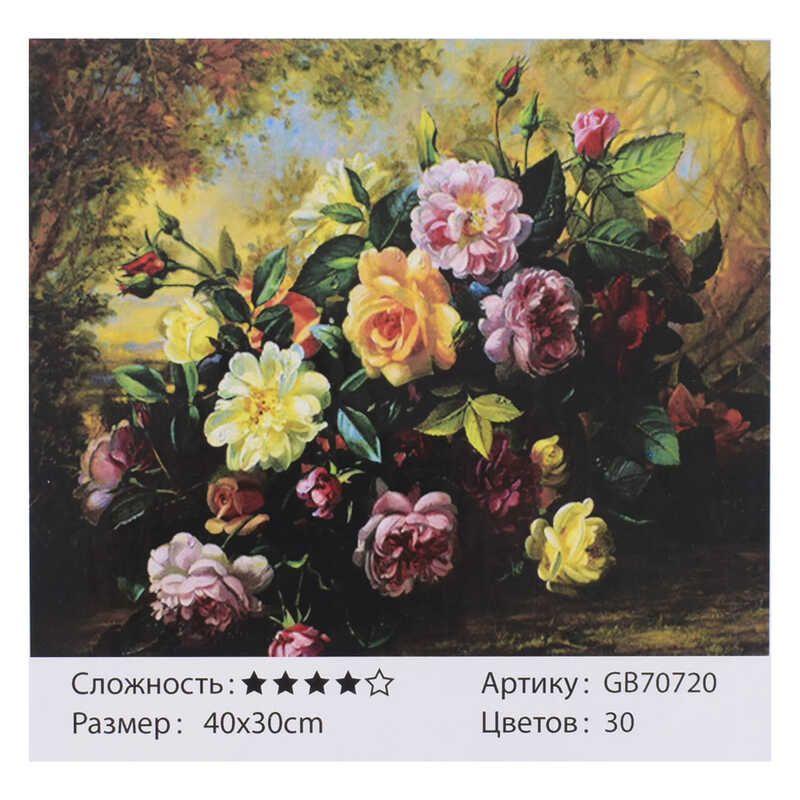 """Алмазная мозаика """"Цветущий куст"""" GB70720 купить в магазине """"Пустун"""""""