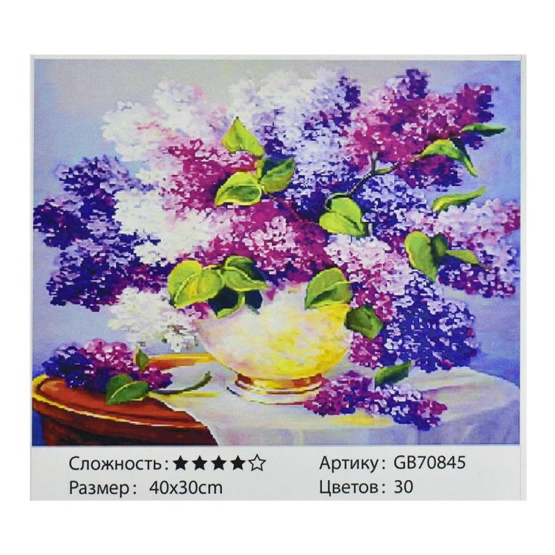 """Алмазная мозаика """"Букет сирени в вазе"""" GB70845 купить в магазине """"Пустун"""""""