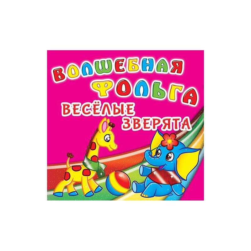 """Книга """"Волшебная фольга. Веселые зверята"""" F00017039 купить в магазине """"Пустун"""""""