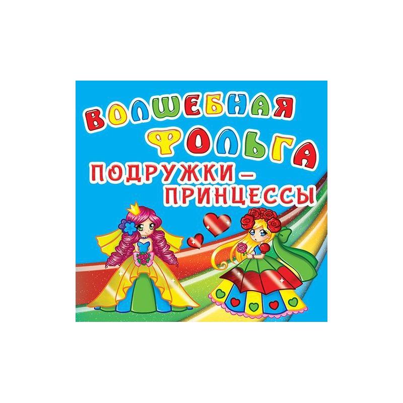 """Книга """"Волшебная фольга. Подружки-принцессы"""" F00017038 купить в магазине """"Пустун"""""""